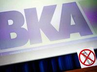 Karlsruhe pr�ft BKA-Trojaner
