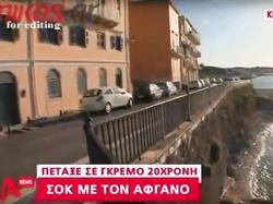 Griechische Ermittler sollen in Freiburg aussagen