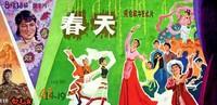 Zeitgenössische chinesische Kunst