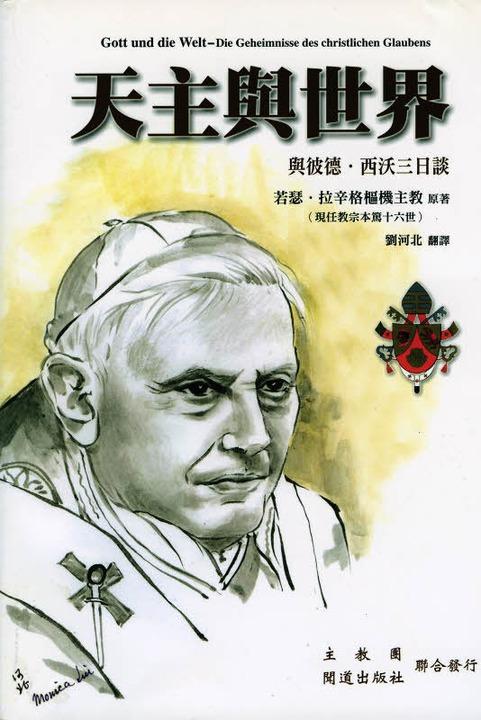 Papstbuch Benedikt XVI. chinesisch  | Foto: privat