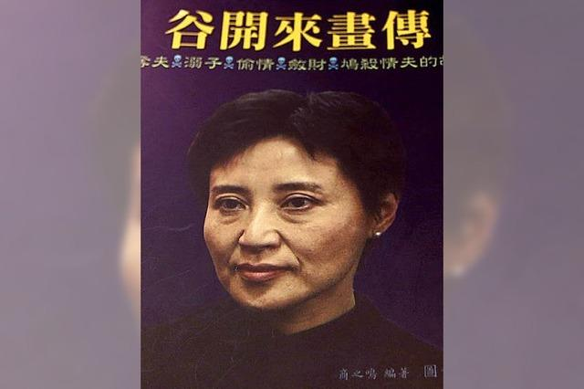 Gu Kailai: Chinas Lady Macbeth