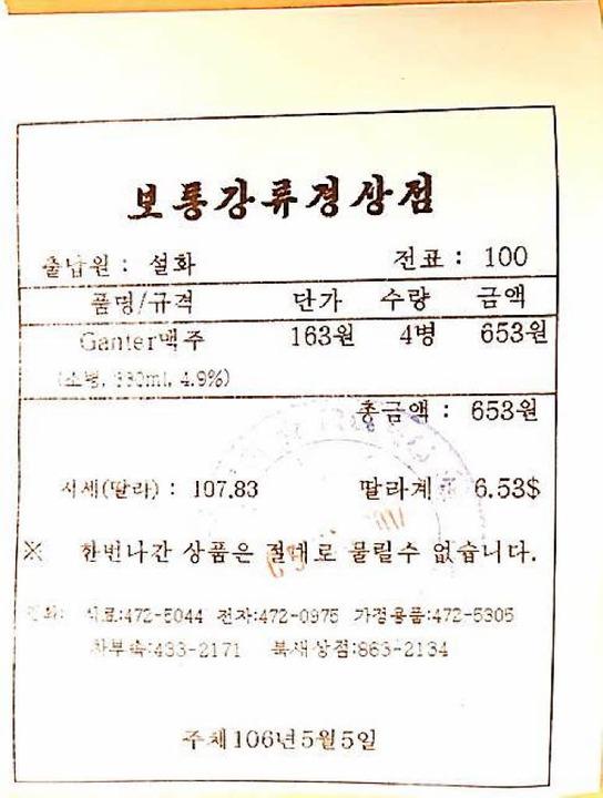 Die Rechnung für vier Ganter Urtrunk im Supermarkt in Pjöngjang.    Foto: Christoph Giesen