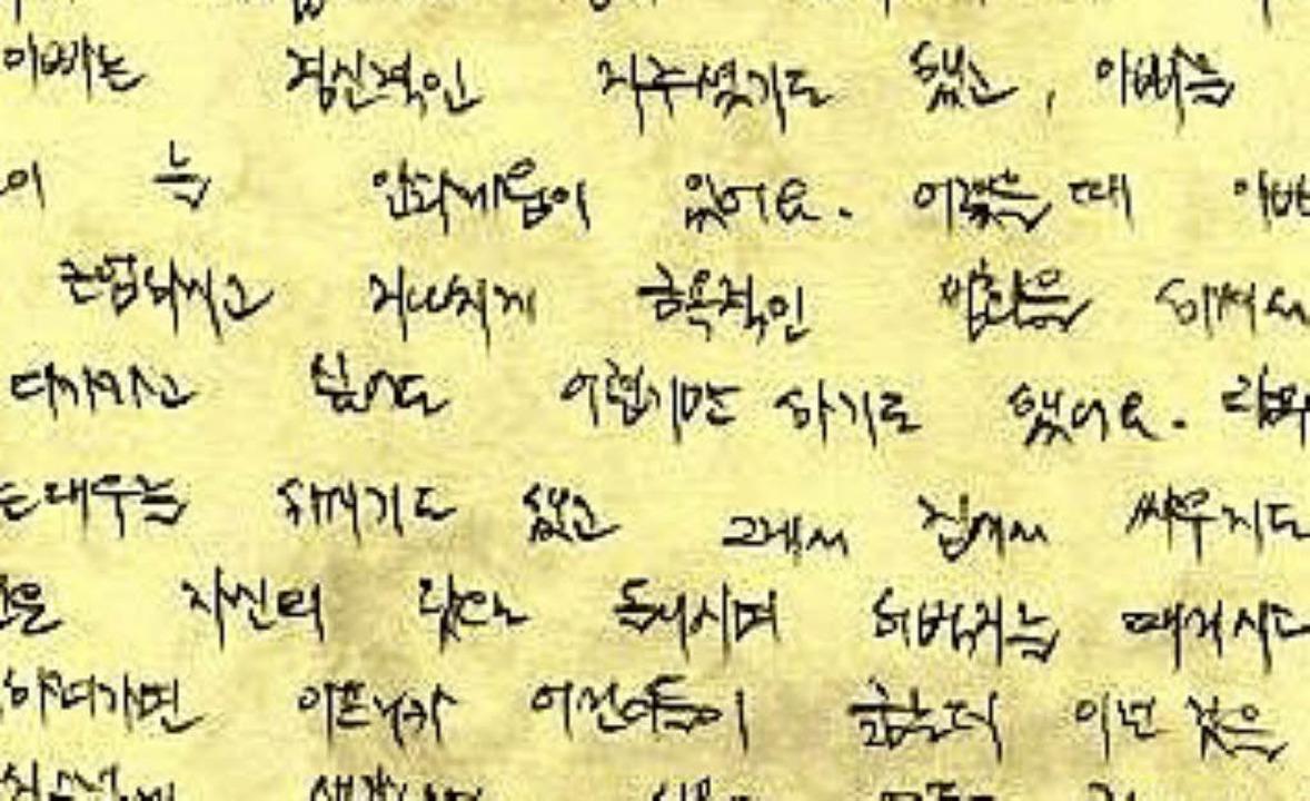 Kleines Rätsel: Was ist das für eine Schrift? Oder ist's überhaupt eine?    Foto: Hermann Schuler