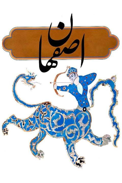 Das Wappen der Stadt Isfahan  | Foto: bz